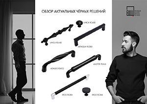 BOYARD поддержал европейский тренд на чёрную фурнитуру созданием собственной универсальной коллекции лицевой фурнитуры, выполненной в благородном, стильном и вечно модном чёрном цвете.