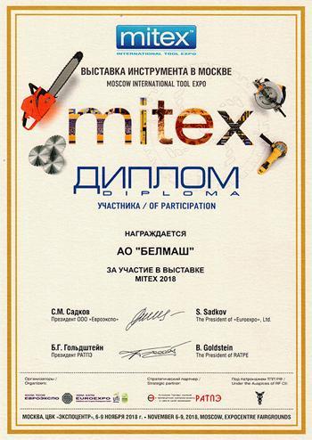 Компания BELMASH. Выставка MITEX-2018