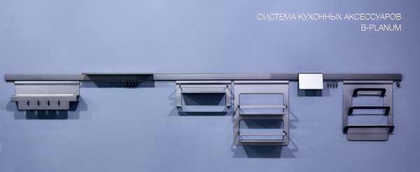 Плоская система навесных аксессуаров для кухни B_PLANUM от BOYARD